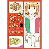 心のイタリアごはん(6) (ジュールコミックス)