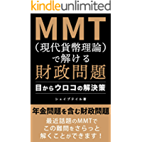MMT(現代貨幣理論)で解ける財政問題: 目からウロコの解決策