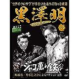 黒澤明 DVDコレクション 33号『ジャコ萬と鉄』 [分冊百科]