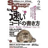 ソフトウェアデザイン 2019年2月号