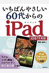 いちばんやさしい 60代からのiPad iOS11対応 単行本