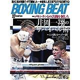 BOXINGBEAT(ボクシング・ビート) (2021年10月号)
