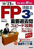 FP技能士3級重要過去問スピード攻略'20→'21年版