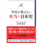 学校が教えない本当の日本史 (扶桑社BOOKS)