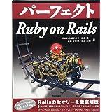 パーフェクト Ruby on Rails