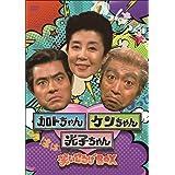 加トちゃんケンちゃん光子ちゃん 笑いころげBOX(特典なし) [DVD]