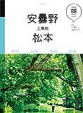 安曇野 松本 上高地 (マニマニ)