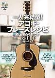 一人完結型! アコギ・フレーズレシピ 奏法革命を起こす3STEPトレーニング! [CD付] ()
