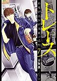 トレース 科捜研法医研究員の追想 7巻 (ゼノンコミックス)