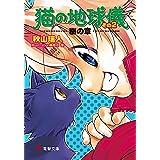 猫の地球儀 その2 幽の章 (電撃文庫)