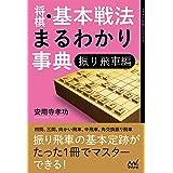 将棋・基本戦法まるわかり事典 振り飛車編 (マイナビ将棋BOOKS)