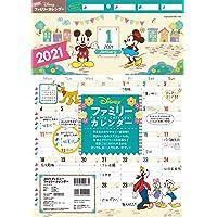 2021 ディズニー ファミリーカレンダー ([カレンダー])