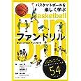 バスケットボールを楽しく学ぶ ファンドリル