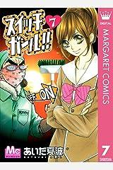 スイッチガール!! 7 (マーガレットコミックスDIGITAL) Kindle版