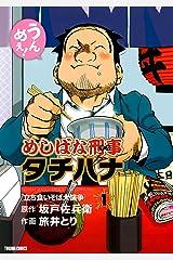 めしばな刑事タチバナ(1)[立ち食いそば大論争] (TOKUMA COMICS) Kindle版