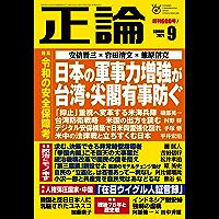 月刊正論 2021年 09月号 [雑誌]