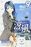 涼風(9) (講談社コミックス)