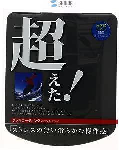 SANWA SUPPLY MPD-OP22BK シリコンマウスパッド(ブラック)