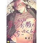 まっかなお顔のいちごくん【コミックス版】 (コンパスコミックス)