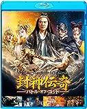 封神伝奇 バトル・オブ・ゴッド [Blu-ray]