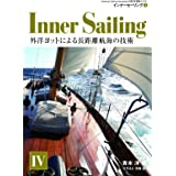 インナーセーリング (4) (外洋ヨットの教科書)