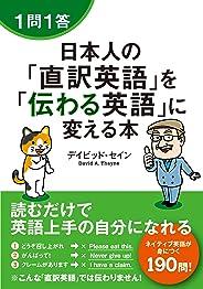 1問1答 日本人の「直訳英語」を「伝わる英語」に変える本 (中経出版)