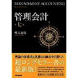 管理会計〔第七版〕