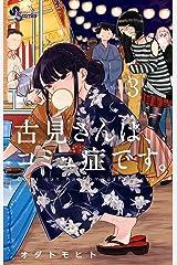 古見さんは、コミュ症です。(3) (少年サンデーコミックス) Kindle版