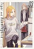 トラとハチドリ(3) (単行本コミックス)