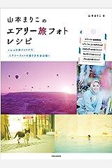 山本まりこのエアリー旅フォトレシピ Kindle版