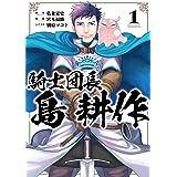 騎士団長 島耕作: 1【イラスト特典付】 (ZERO-SUMコミックス)