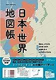デュアル・アトラス【日本・世界地図帳】2020-2021年版 (アサヒオリジナル)
