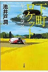 下町ロケット ヤタガラス Kindle版