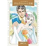 手なずけられた花嫁 (ハーレクインコミックス・パール)