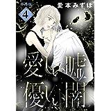 愛しい嘘 優しい闇 分冊版(4) (パルシィコミックス)