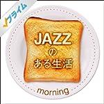 JAZZのある生活~morning