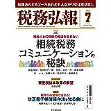 税務弘報 2021年7月号[雑誌]