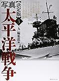 決定版 写真太平洋戦争〈第3巻〉