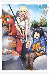 カワセミさんの釣りごはん : 2 (アクションコミックス) Kindle版