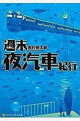 週末夜汽車紀行 (アルファポリス文庫) Kindle版