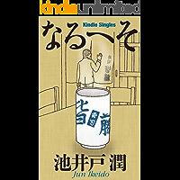 なるへそ (Kindle Single)