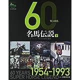 60YEARS 名馬伝説〈下〉スーパーホースたちの栄光と遺産 1954‐1993