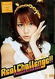 田中れいな Real Challenge!! [DVD]