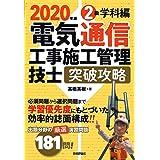 2020年版 電気通信工事施工管理技士 突破攻略 2級学科編
