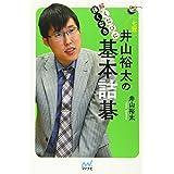 囲碁人ブックス 解くたびに強くなる 井山裕太の基本詰碁