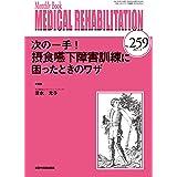 次の一手! 摂食嚥下障害訓練に困ったときのワザ (MB Medical Rehabilitation(メディカルリハビリテーション))