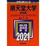 順天堂大学(医学部) (2021年版大学入試シリーズ)