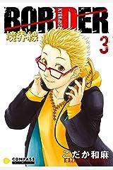 【カラー完全収録】BORDER(3) (コンパスコミックス) Kindle版