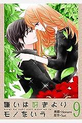 嫌いは好きよりモノをいう(フルカラー)【特装版】 9 (恋するソワレ) Kindle版