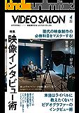 ビデオ SALON (サロン) 2020年 4月号 [雑誌]